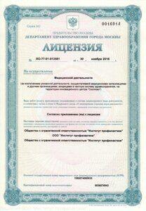 Лицензия от 30.11.2016 1 стр.